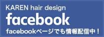 KAREN hair design公式 facebookページ
