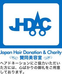 Japan Hair Donation&Charity 賛同美容室