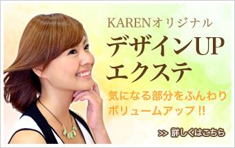 New Menu(KARENオリジナルデザインUPエクステ)